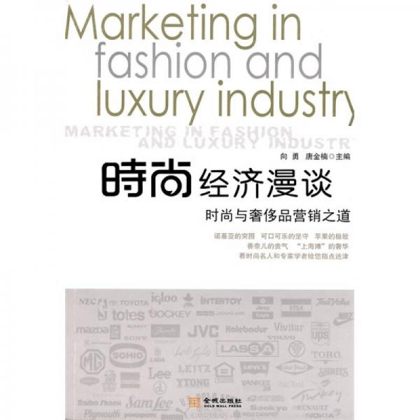 时尚经济漫谈:时尚与奢侈品营销之道