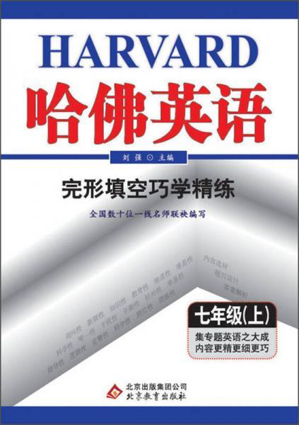 哈佛英语:完形填空巧学精练(7年级上)(2013年)