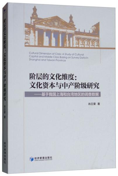 阶层的文化维度:文化资本与中产阶级研究(基于我国上海和台湾地区的调查数据)