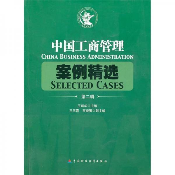 中国工商管理案例精选(第2辑)
