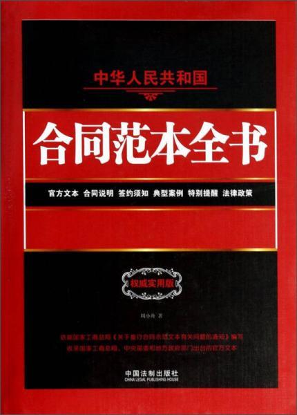 中华人民共和国合同范本全书:官方文本、合同说明、签约须知、典型案例、特别提醒、法律政策(权威实用版)