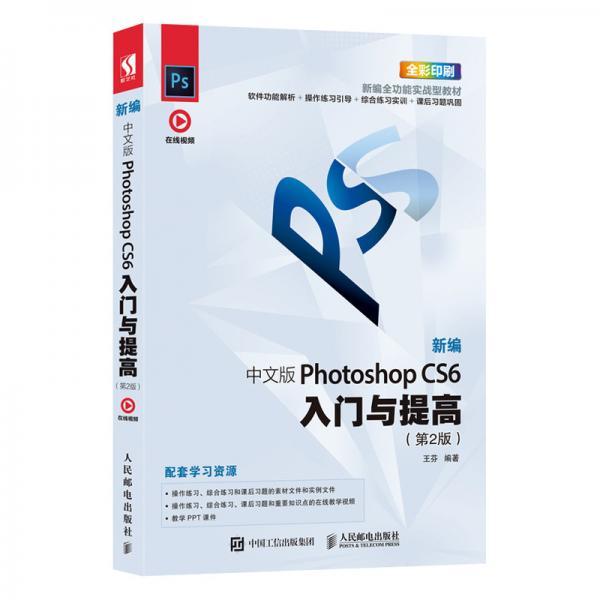 新编中文版PhotoshopCS6入门与提高(第2版)