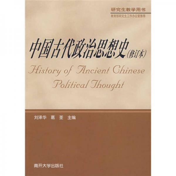 中国古代政治思想史