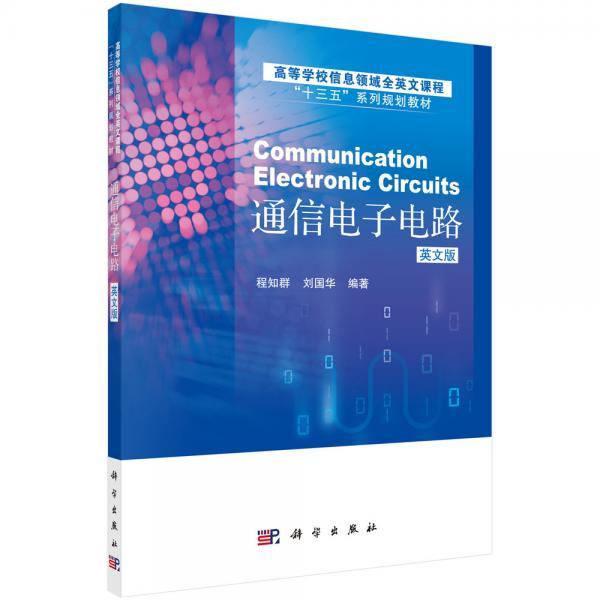 通信电子电路(英文版)(CommunicationElectronicCircuits)
