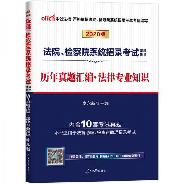 中公教育2020法院、检察院系统招录考试用书:历年真题汇编法律知识