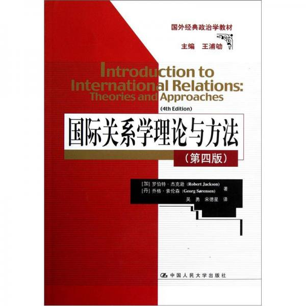 国外经典政治学教材:国际关系学理论与方法(第4版)