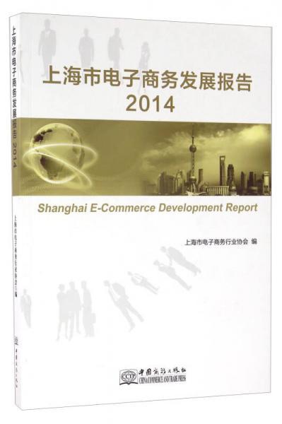 上海市电子商务发展报告(2014)