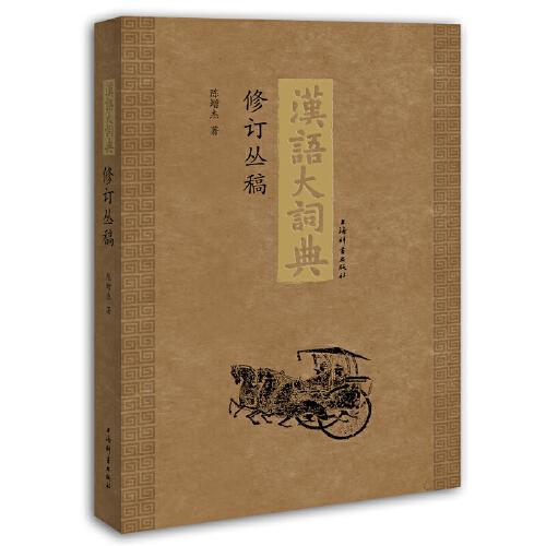 《汉语大词典》修订丛稿