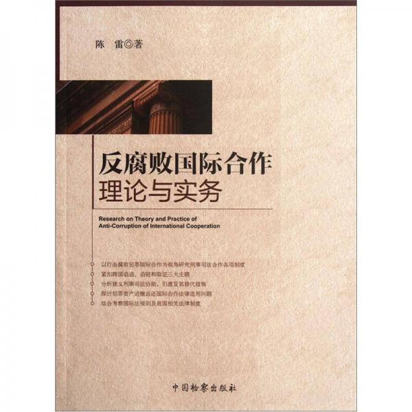 反腐败国际合作理论与实务