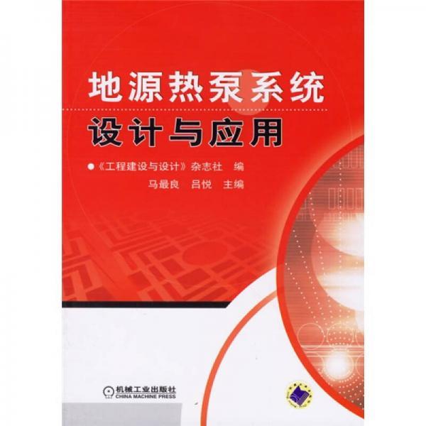 地源热泵系统设计与应用