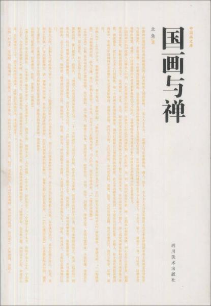 国画与禅/中国画文库