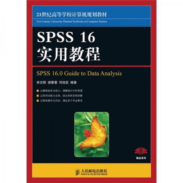 SPSS16实用教程/21世纪高等学校计算机规划教材