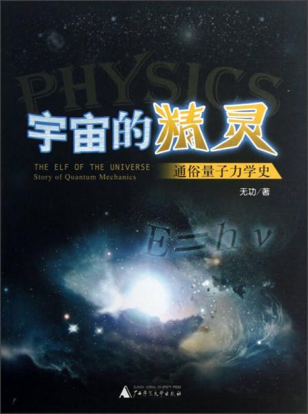 宇宙的精灵:通俗量子力学史