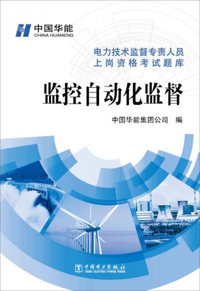 电力技术监督专责人员上岗资格考试题库:监控自动化监督