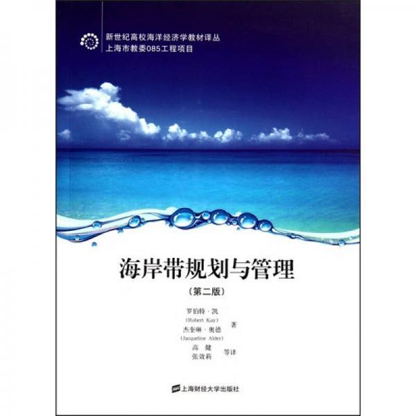 海岸带规划与管理(第2版)