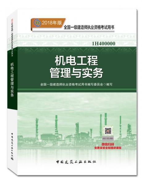 一级建造师2018教材 2018一建机电教材 机电工程管理与实务  (全新改版)