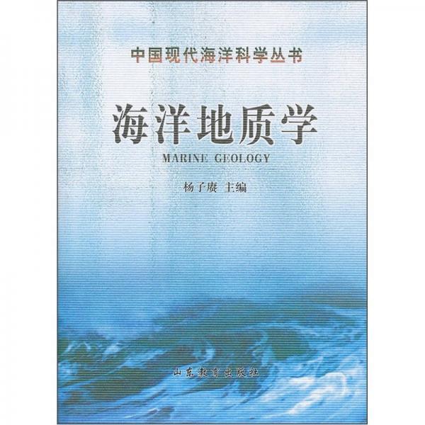 海洋地质学