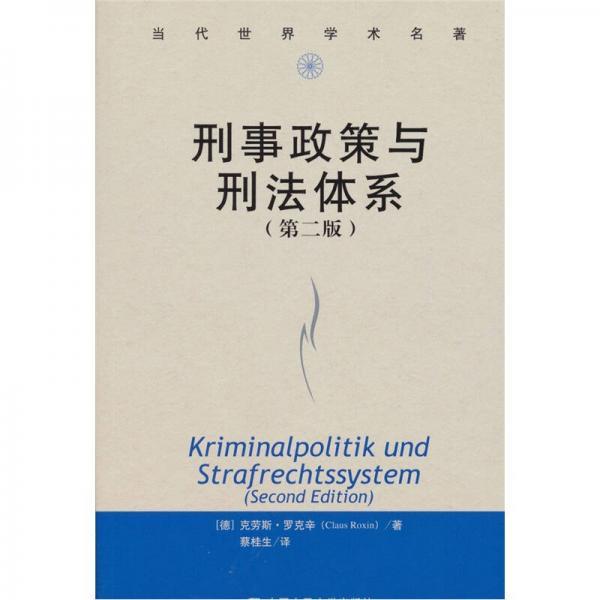 刑事政策与刑法体系(第2版)