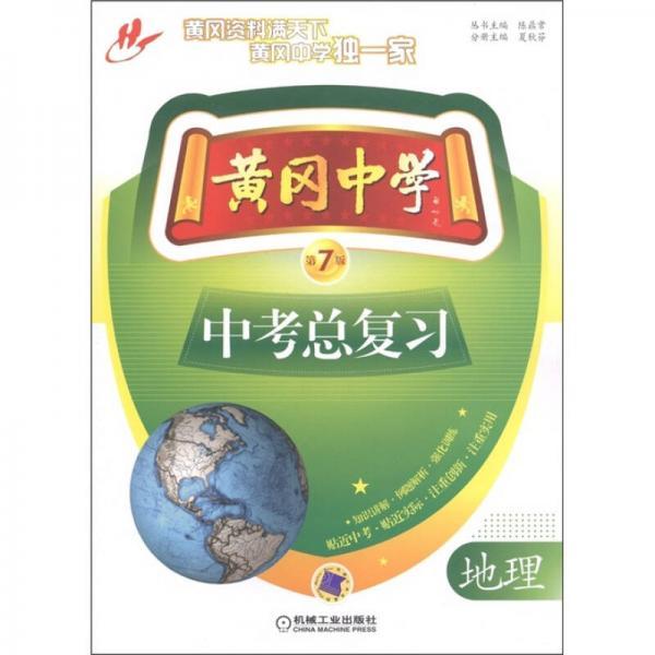 黄冈中学中考总复习:地理(第7版)