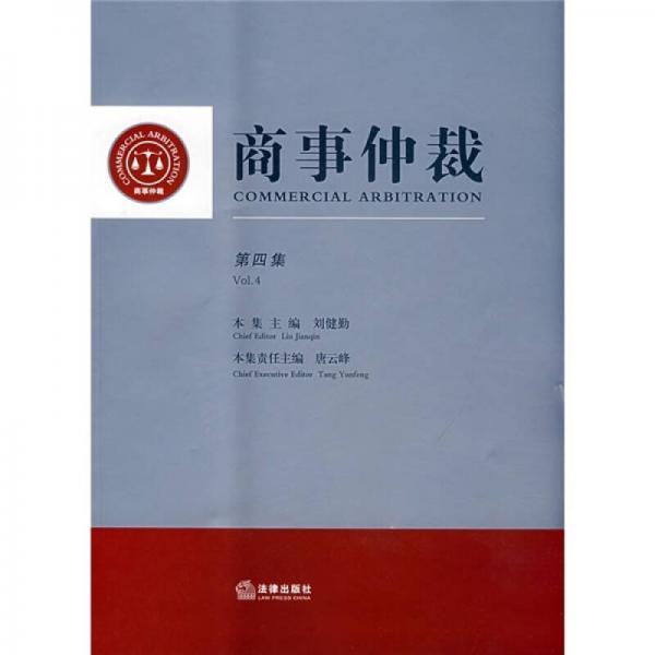 商事仲裁(第4集Vol.4)