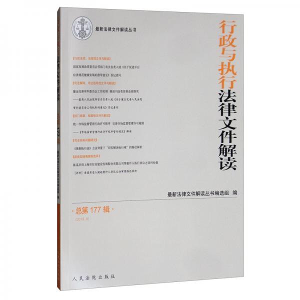 行政与执行法律文件解读(2019.09总第177辑)
