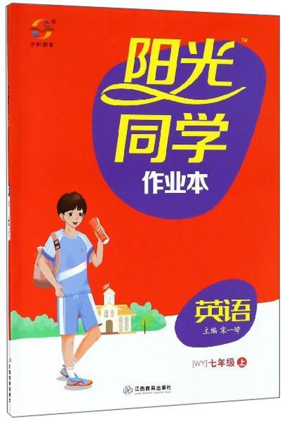 阳光同学作业本:英语(七年级上WY)