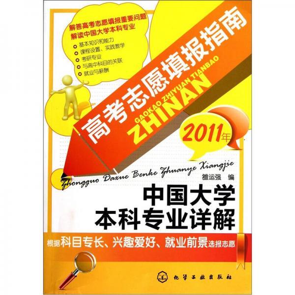 高考志愿填报指南:中国大学本科专业详解(2011年)