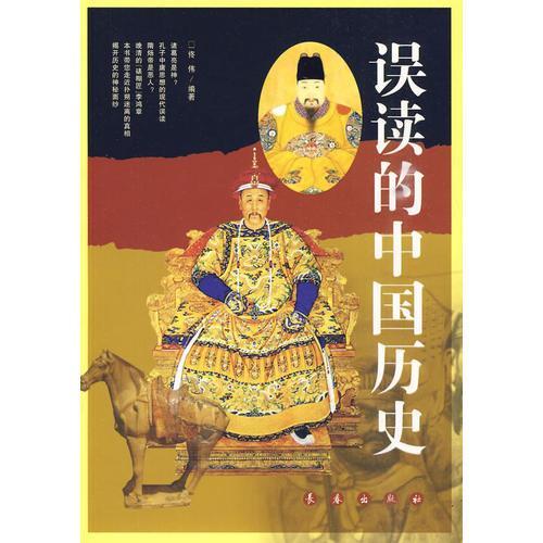误读的中国历史