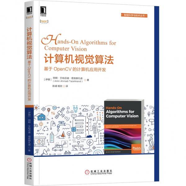 计算机视觉算法:基于OpenCV的计算机应用开发
