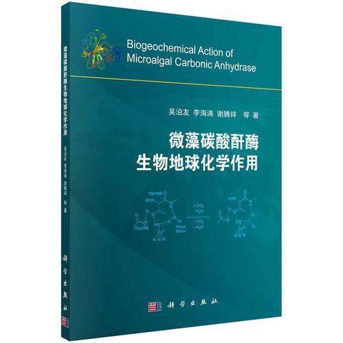 微藻碳酸酐酶生物地球化学作用