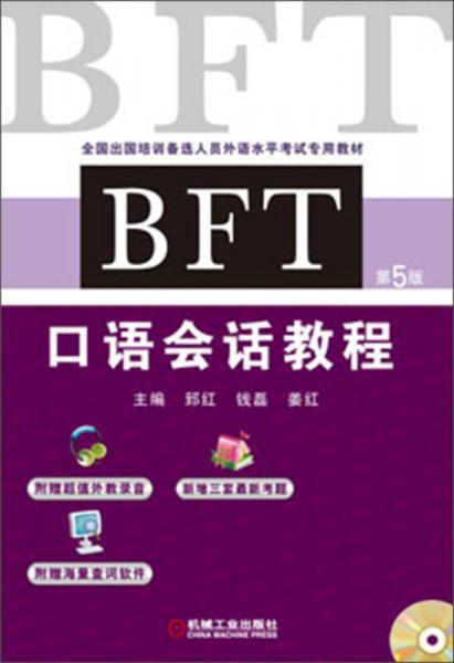 全国出国培训备选人员外语水平考试专用教材:BFT口语会话教程(第5版)