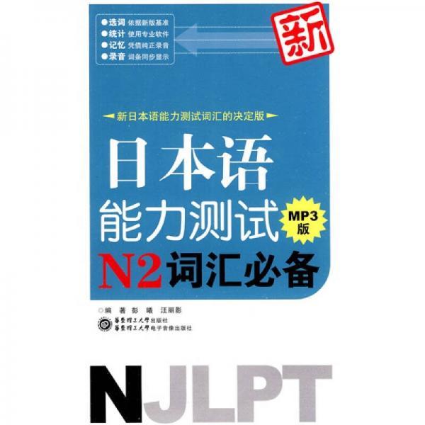 新日本语能力测试N2词汇必备