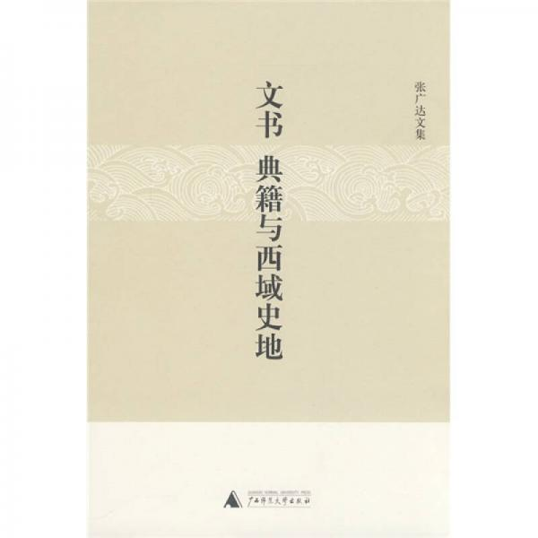 文书、典籍与西域史地