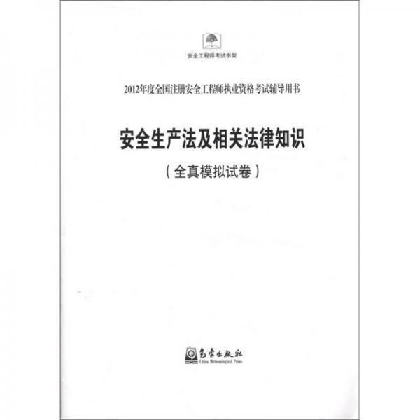 2012年度全国注册安全工程师执业资格考试辅导用书:安全生产法及相关法律知识(全真模拟试卷)