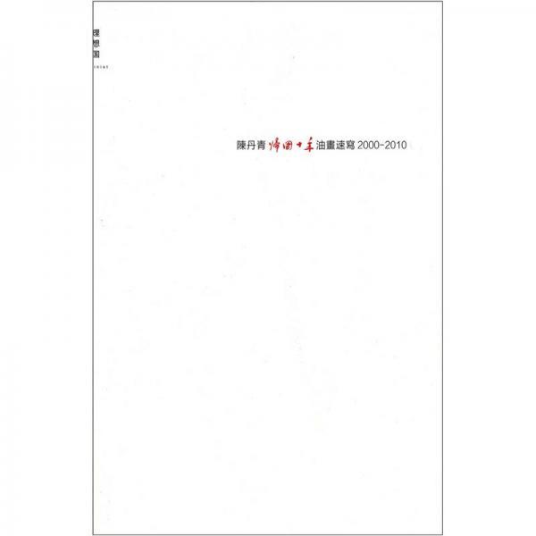 陈丹青归国十年油画速写2000-2010