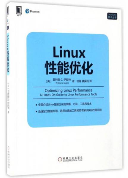 Linux/Unix技术丛书:Linux性能优化
