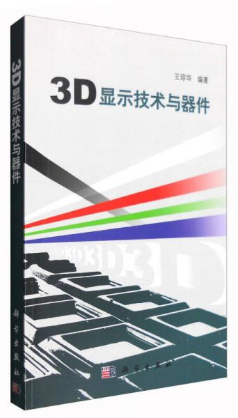 3D显示技术与器件