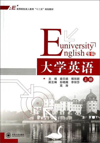 """大学英语(专科·上册)/高等院校成人教育""""十二五""""规划教材"""