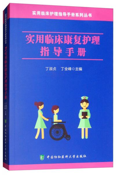 实用临床康复护理指导手册