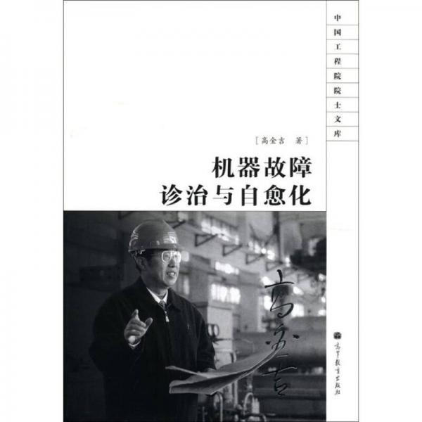 中国工程院院士文库:机器故障诊治与自愈化