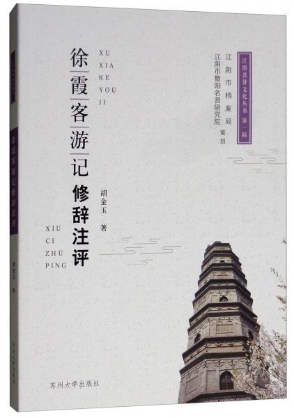徐霞客游记修辞注评/江阴名贤文化丛书