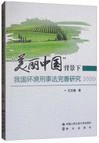 """""""美丽中国""""背景下我国环境刑事法完善研究"""