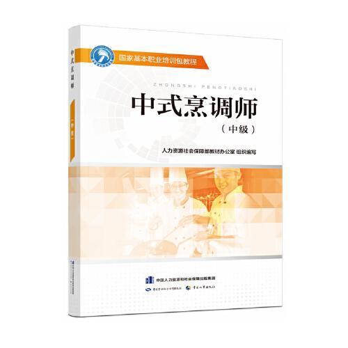 中式烹调师(中级)——国家基本职业培训包教程