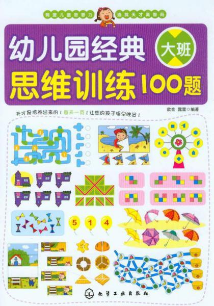 幼儿园经典思维训练100题(大班)