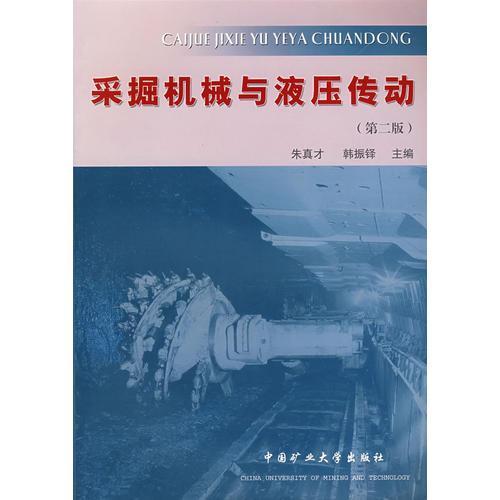 采掘机械与液压传动(第二版)