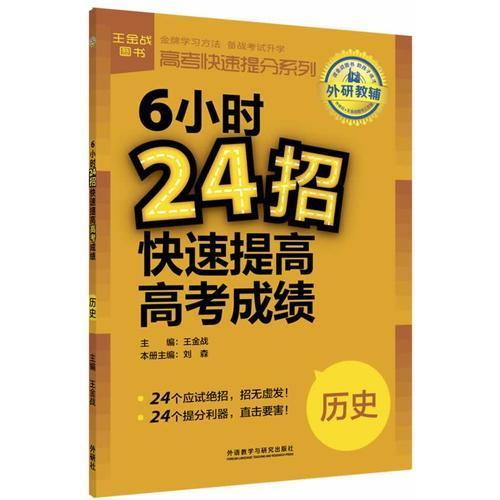 王金战系列图书:6小时24招快速提高高考成绩(历史)