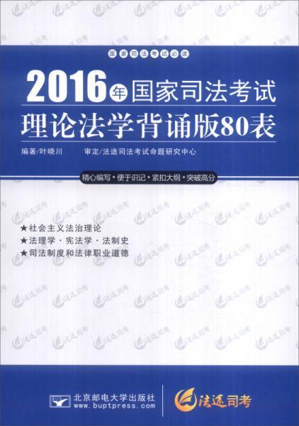 2016年国家司法考试理论法学背诵版80表