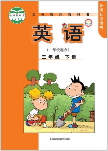 义务教育教科书:英语三年级下册(一年级起点)