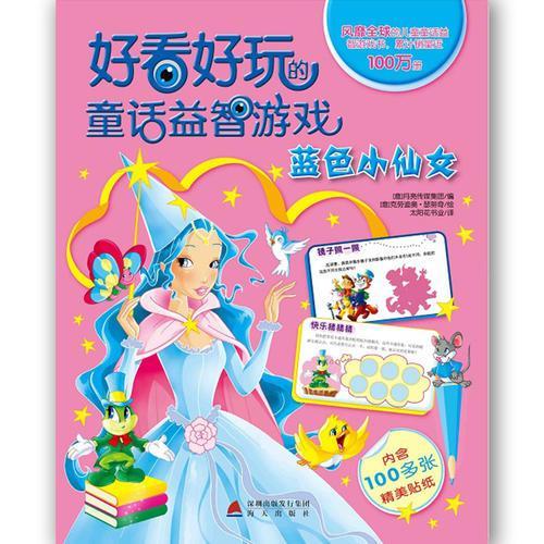 好看好玩的童话益智游戏 蓝色小仙女