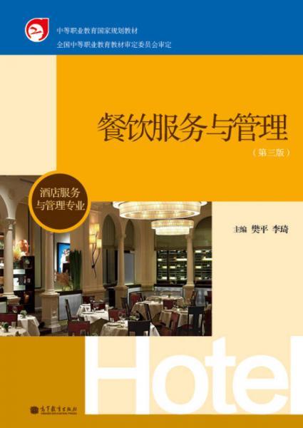 中等职业教育国家规划教材:餐饮服务与管理(第3版)